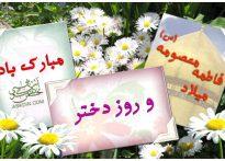 ولادت کریمه اهل بیت حضرت فاطمه معصومه (س) و روز دختر گرامی باد