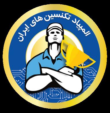 سومین المپیاد تكنسینهای ایران