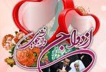 تمدید ثبت نام مراسم ملی ازدواج دانشجویی