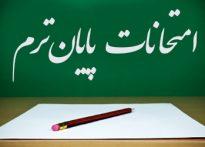 اطلاعیه مهم ایام امتحانات (کاردانی، کارشناسی و کارشناسی ارشد)