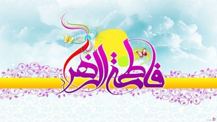 ولادت حضرت فاطمه زهرا (س)، هفته گرامیداشت مقام زن و روز مادر مبارک