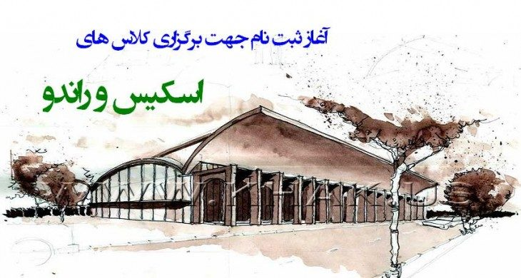 تکمیل پرونده برای ورودی های بهمن ۹۶