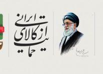 سال ۱۳۹۷، سال حمایت از کالای ایرانی
