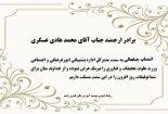 تبریک انتصاب جناب آقای محمد هادی عسگری به سمت مدیرکل اداره پشتیبانی امورفرهنگی و اجتماعی