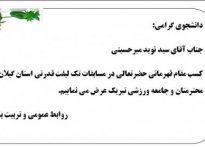 🔰 کسب مقام قهرمانی آقای سید نوید میرحسینی