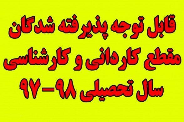قابل توجه پذیرفته شدگان  کارشناسی و کاردانی  ورودی مهر ۹۷