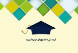ثبت نام پذیرفته شدگان کارشناسی ارشد – ورودی مهر ۹۷