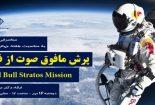 سخنرانی علمی به مناسبت هفته جهانی فضا ۲۰۱۸