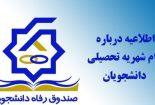 ثبت نام وام شهریه دانشجویی – صندوق رفاه  دانشجویی وزارت علوم