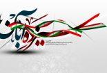 ۱۳ آبان، پاسداشت همت جوانان ایرانی در راستای استقلال جمهوری اسلامی گرامی باد.