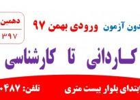 ثبت نام بدون آزمون – ورودی بهمن ۹۷ – کاردانی تا کارشناسی