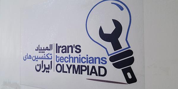چهارمین المپیاد تکنسین های ایران