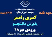 ✅👈 تمدید مهلت ثبت نام : پذیرش دانشجو : ورودی مهر ۹۸: