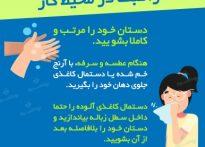 توصیه سازمان بهداشت جهانی در خصوص مبارزه با ویروس کرونا در محیط کار
