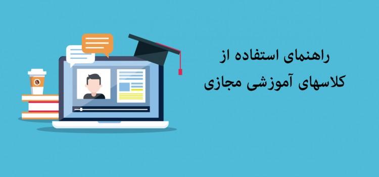 آموزش کلاس مجازی