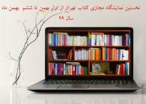 آغاز نمایشگاه مجازی کتاب از اول بهمن تا ششم  بهمن ماه