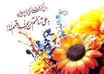 **۱۳ رجب میلاد باسعادت حضرت علی(ع) و روز مرد مبارکباد**