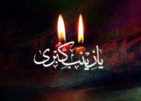 **زینب کبری (س) به دنیا آمده بود تا صبر و شکیبایی را از حضور خویش شرمسار کند. وفات حضرت زینب (س) تسلیت باد**