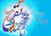 دهم رجب سالروز ولادت نهمین امام شیعیان حضرت امام محمد تقی جوادالائمه(ع) مظهر جود و بخشش مبارکباد