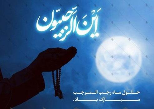 حلول ماه رجب و فرا رسیدن ماه مبارک و پربرکت رجب المرجب بر همه مسلمانان مبارک باد
